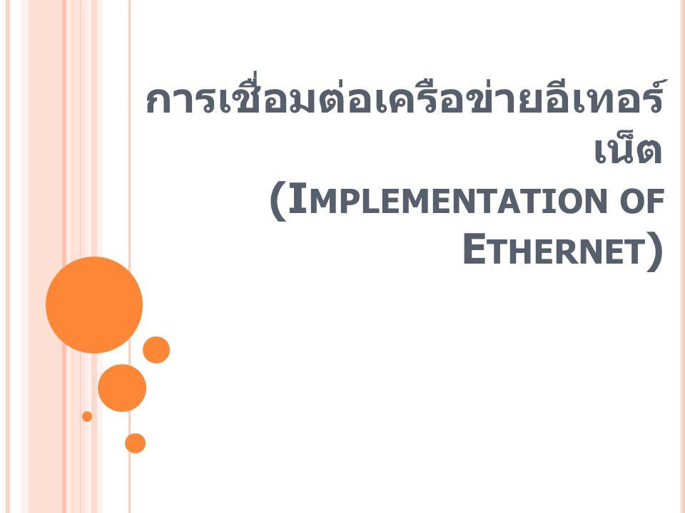 การเชื่อมต่อเครือข่ายอีเทอร์เน็ต (Implementation of Ethernet)