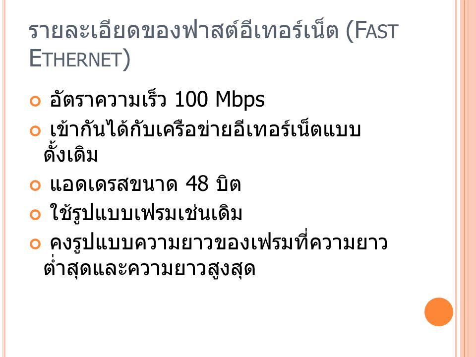 รายละเอียดของฟาสต์อีเทอร์เน็ต (Fast Ethernet)
