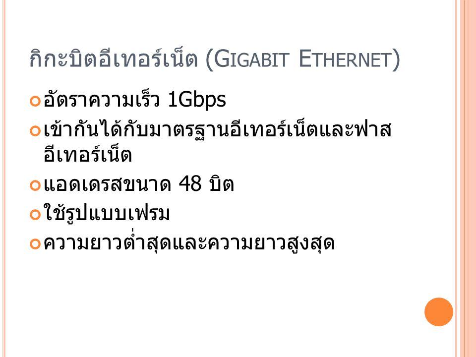 กิกะบิตอีเทอร์เน็ต (Gigabit Ethernet)