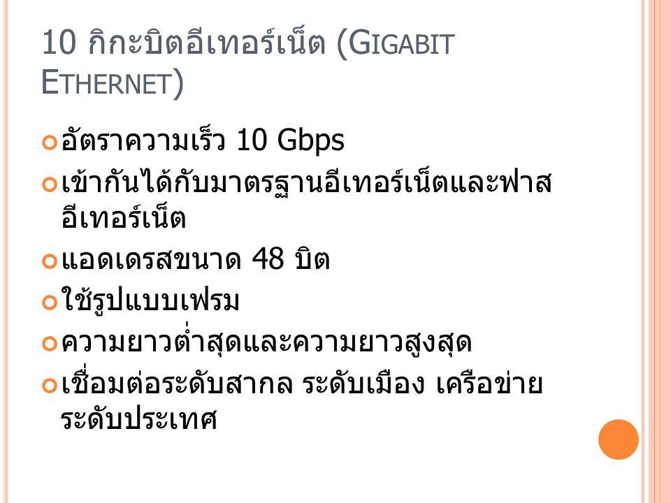 10 กิกะบิตอีเทอร์เน็ต (Gigabit Ethernet)