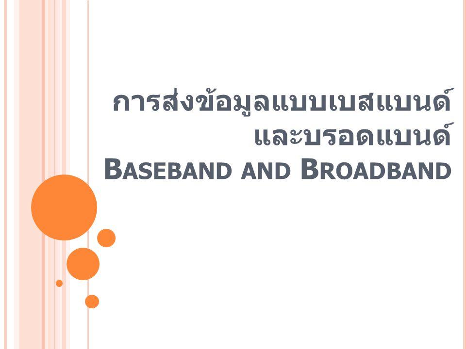 การส่งข้อมูลแบบเบสแบนด์และบรอดแบนด์ Baseband and Broadband