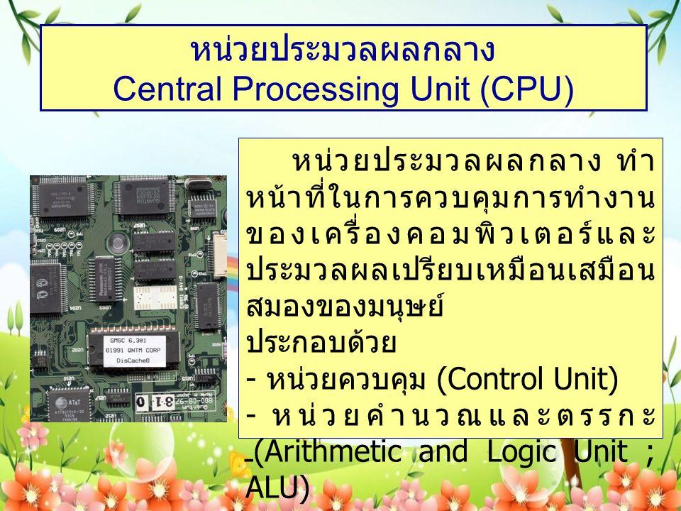 หน่วยประมวลผลกลาง Central Processing Unit (CPU)