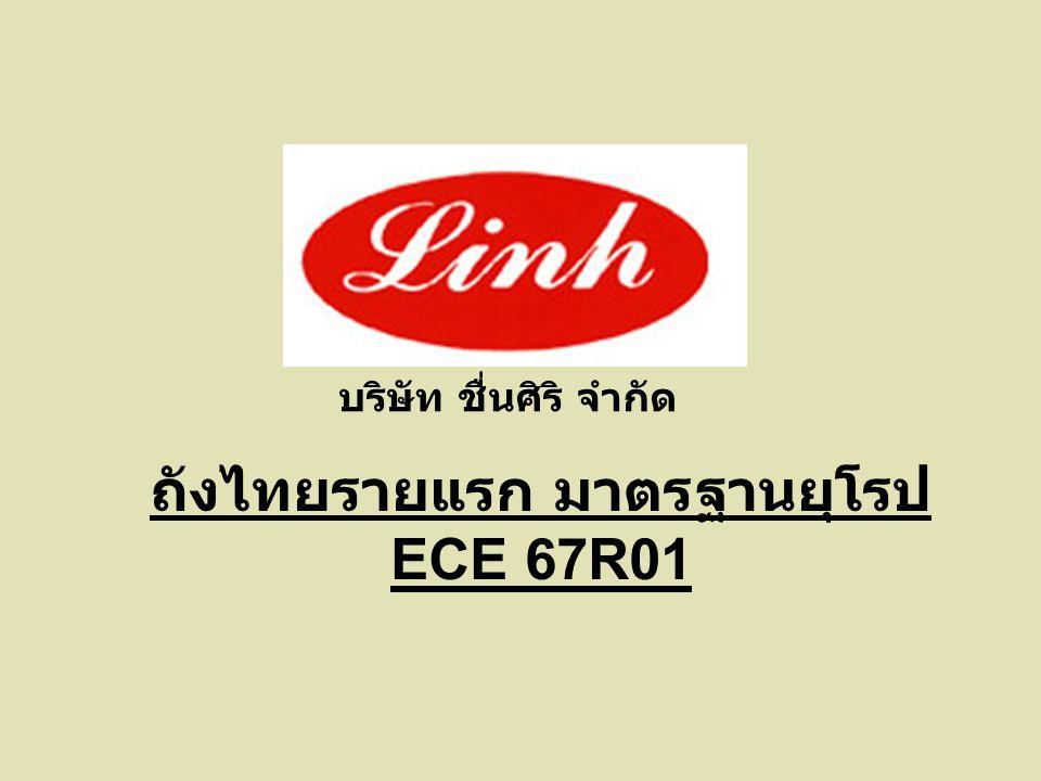 ถังไทยรายแรก มาตรฐานยุโรป ECE 67R01