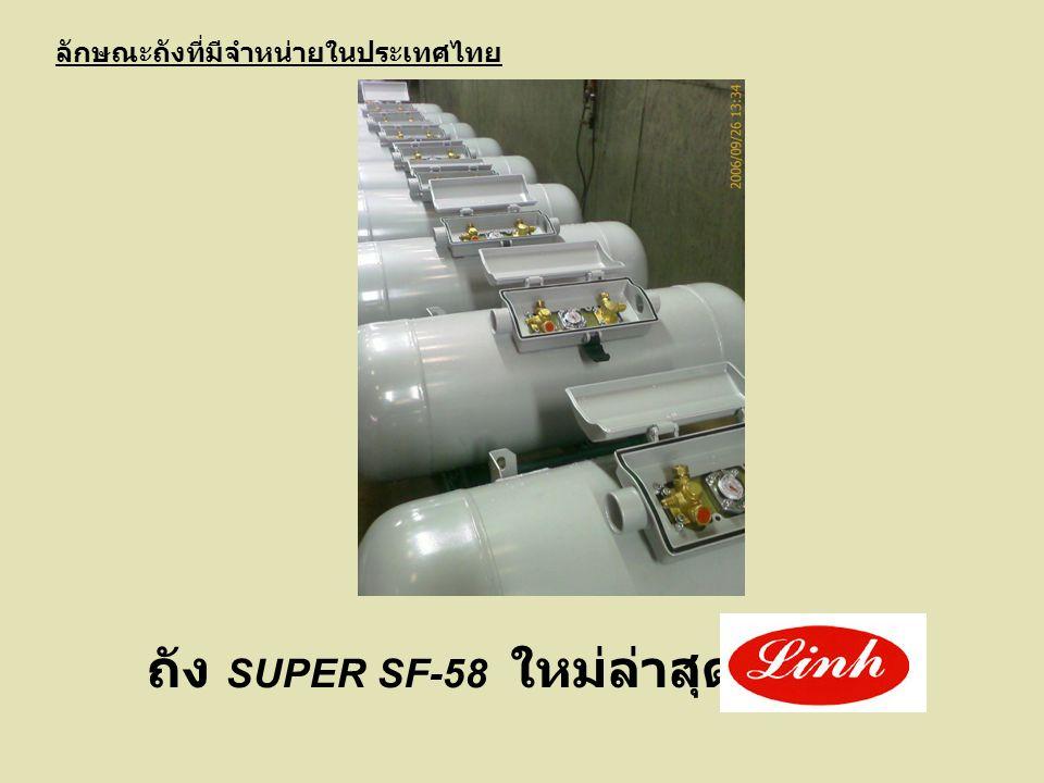 ถัง SUPER SF-58 ใหม่ล่าสุดจาก