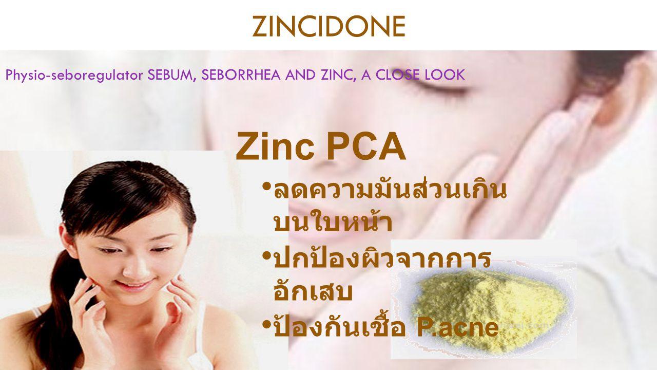 Zinc PCA ZINCIDONE ลดความมันส่วนเกินบนใบหน้า ปกป้องผิวจากการอักเสบ