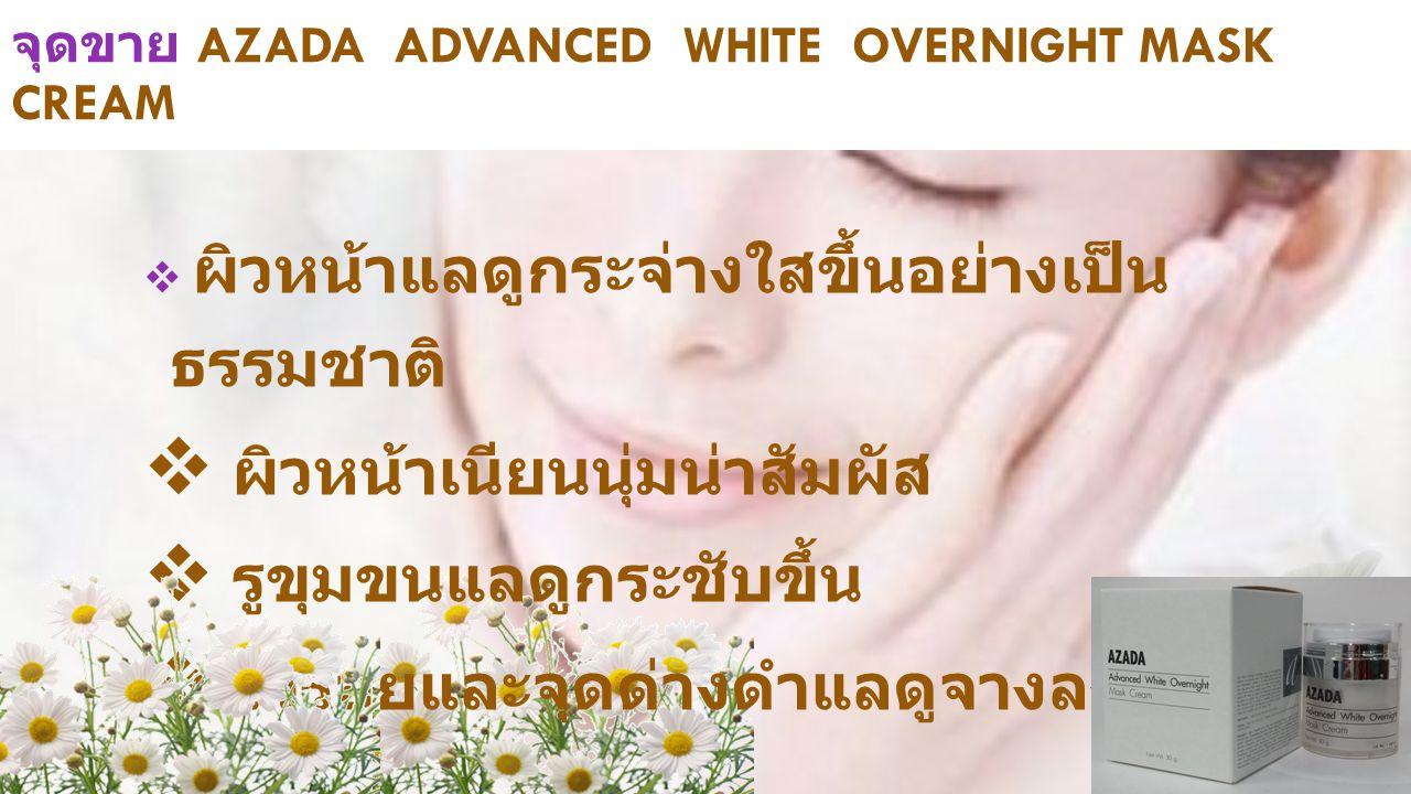 จุดขาย AZADA Advanced White Overnight Mask Cream