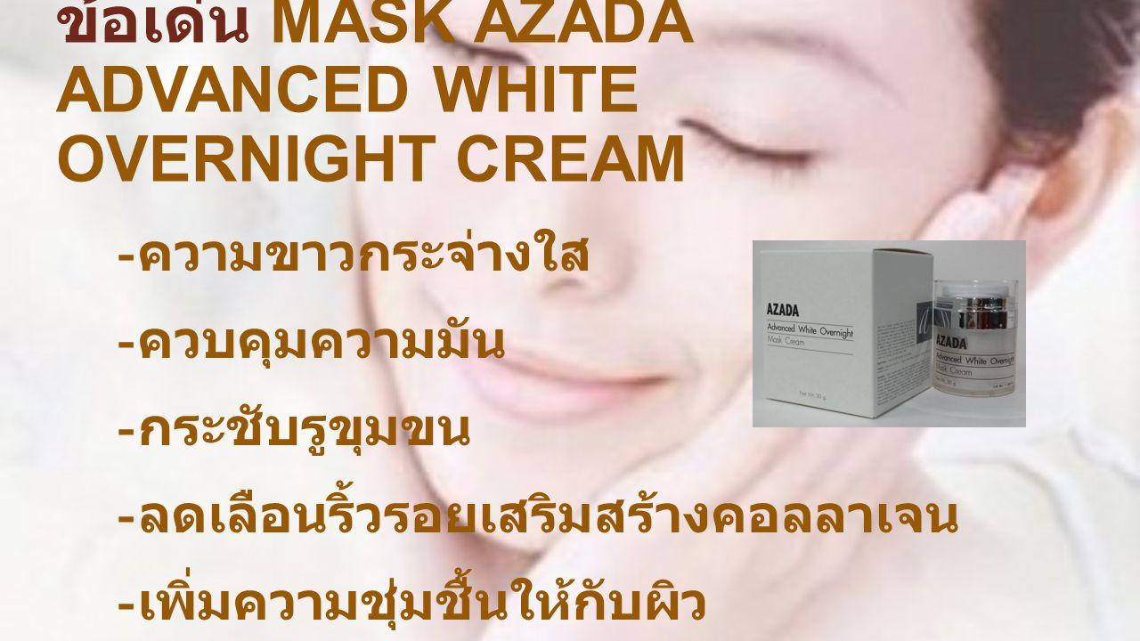 ข้อเด่น Mask AZADA Advanced White Overnight Cream