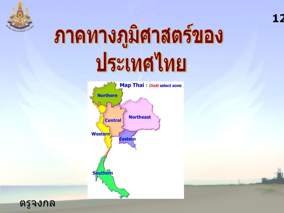 ภาคทางภูมิศาสตร์ของ ประเทศไทย