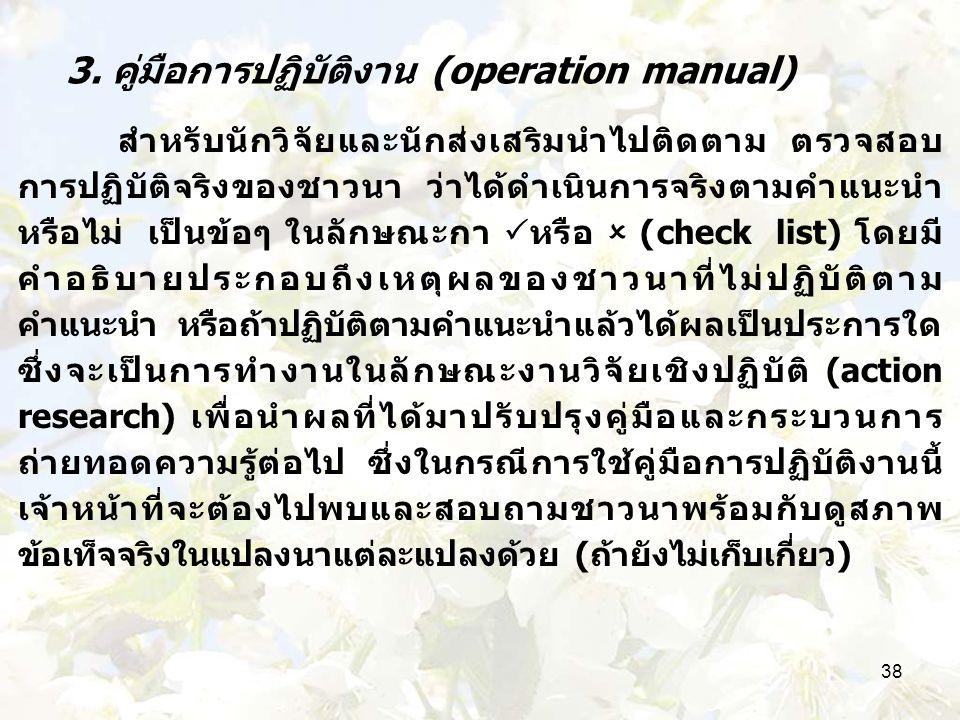 3. คู่มือการปฏิบัติงาน (operation manual)