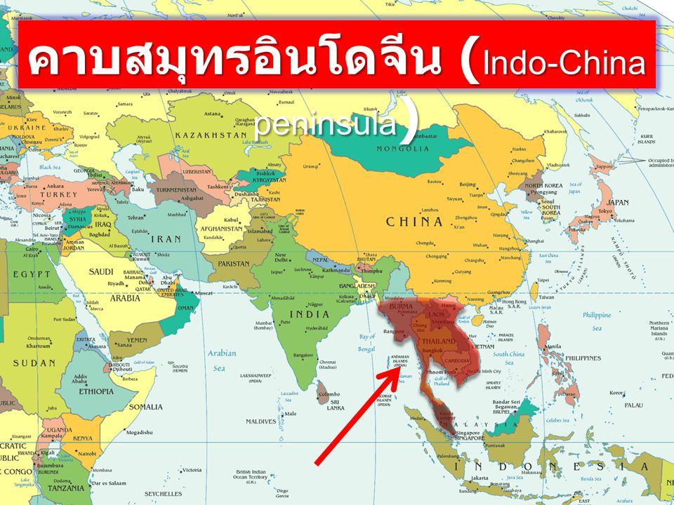 คาบสมุทรอินโดจีน (Indo-China peninsula)