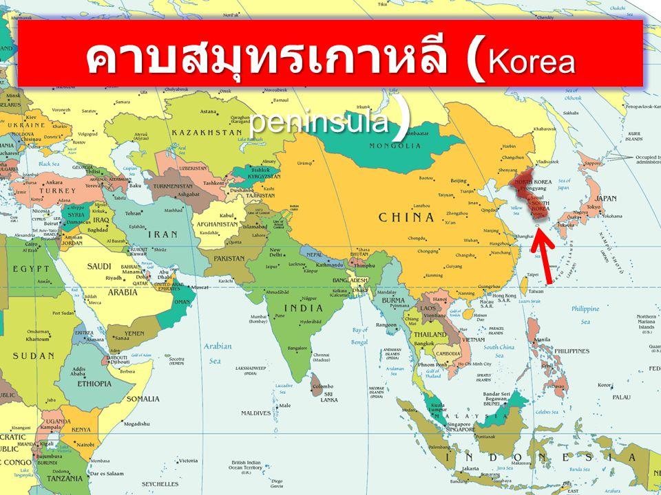 คาบสมุทรเกาหลี (Korea peninsula)