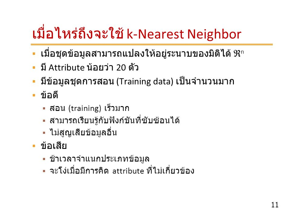 เมื่อไหร่ถึงจะใช้ k-Nearest Neighbor