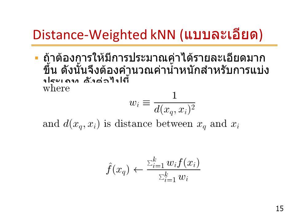 Distance-Weighted kNN (แบบละเอียด)
