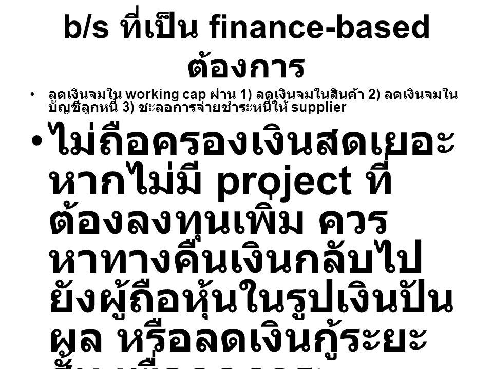 b/s ที่เป็น finance-based ต้องการ