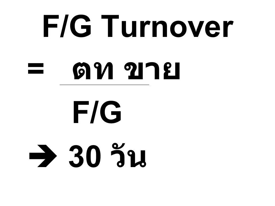 F/G Turnover = ตท ขาย F/G  30 วัน