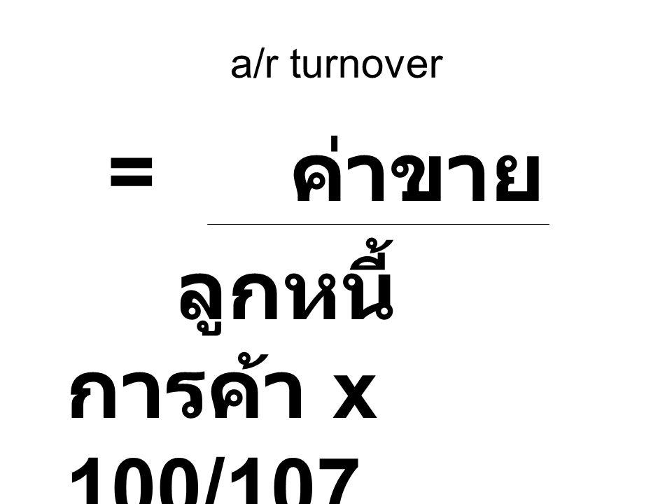 a/r turnover = ค่าขาย ลูกหนี้การค้า x 100/107