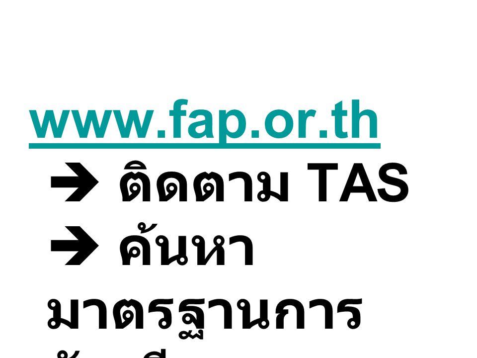 www.fap.or.th  ติดตาม TAS  ค้นหา มาตรฐานการบัญชี