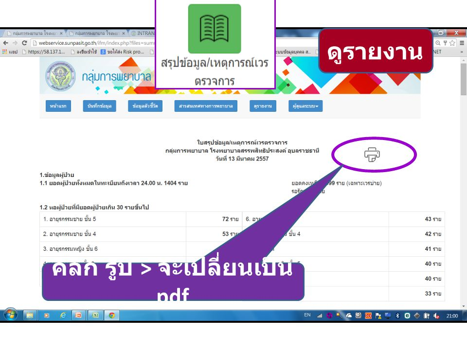 คลิก รูป > จะเปลี่ยนเป็น pdf