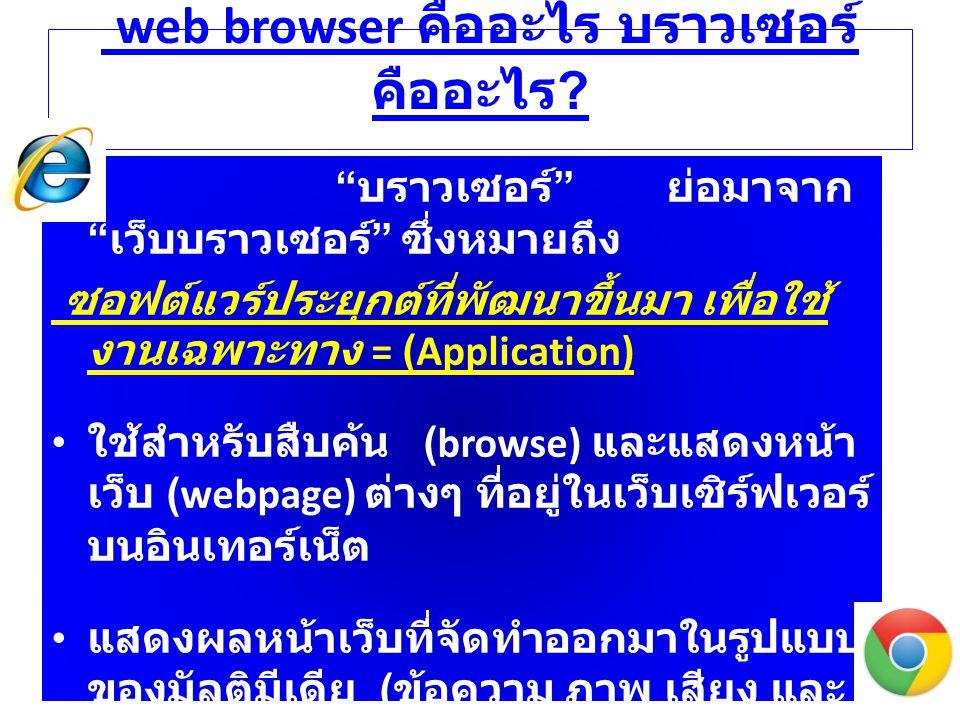 web browser คืออะไร บราวเซอร์ คืออะไร