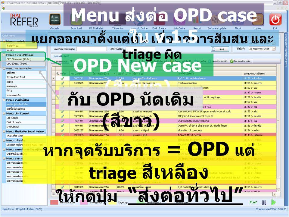 Menu ส่งต่อ OPD case ใน v.1.5