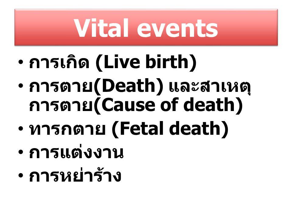 Vital events การเกิด (Live birth)