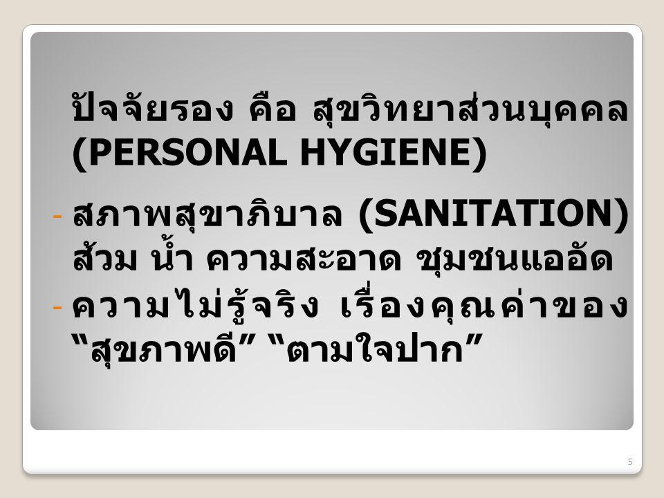 ปัจจัยรอง คือ สุขวิทยาส่วนบุคคล (PERSONAL HYGIENE)