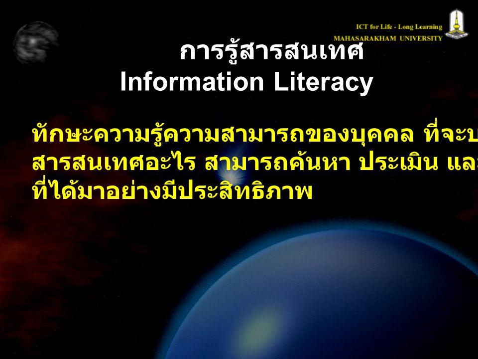 การรู้สารสนเทศ Information Literacy