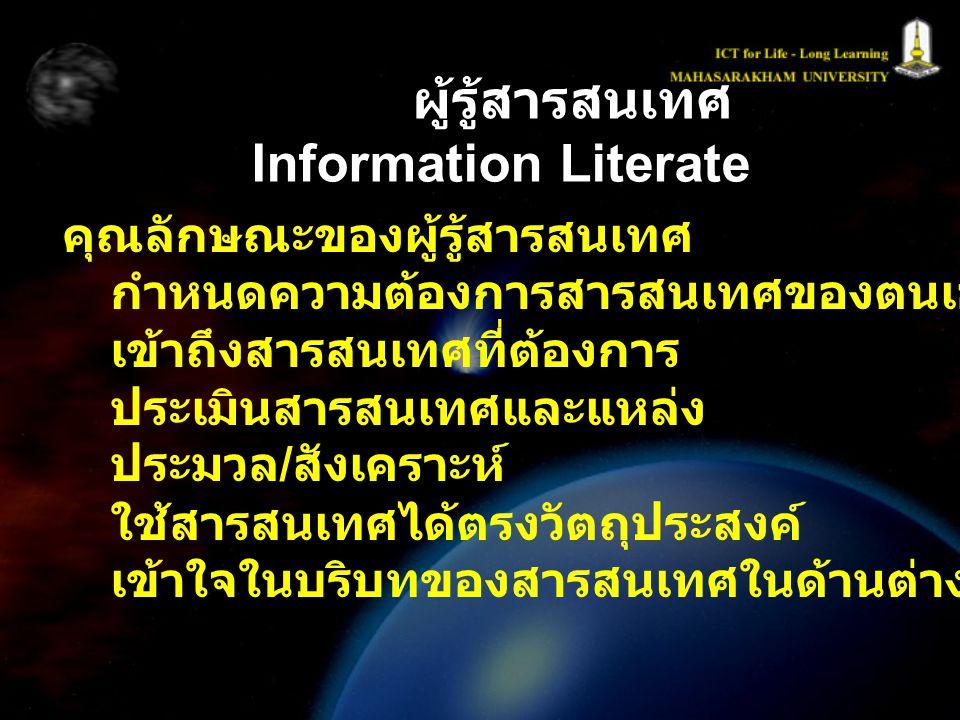 ผู้รู้สารสนเทศ Information Literate