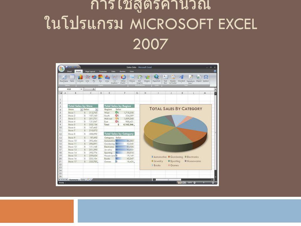 การใช้สูตรคำนวณ ในโปรแกรม Microsoft Excel 2007