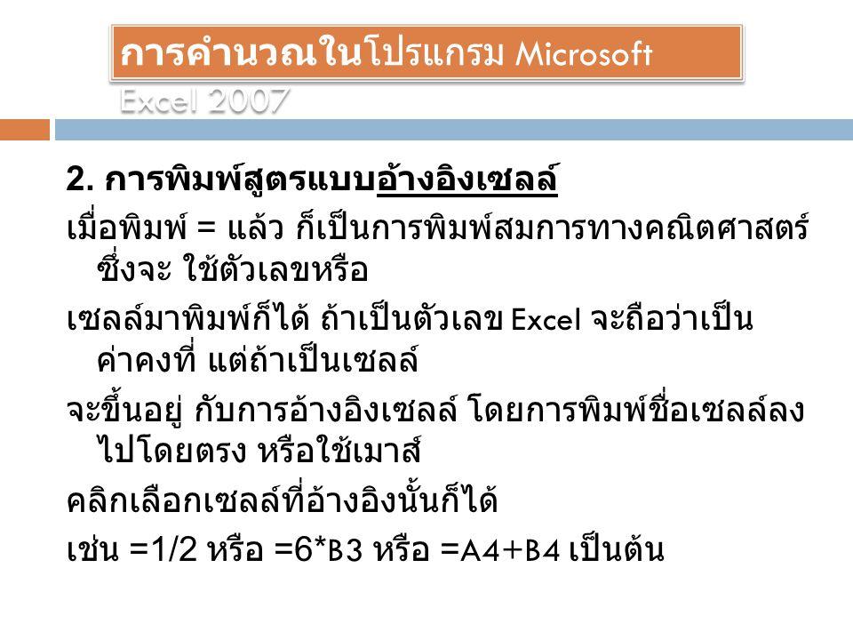 การคำนวณในโปรแกรม Microsoft Excel 2007