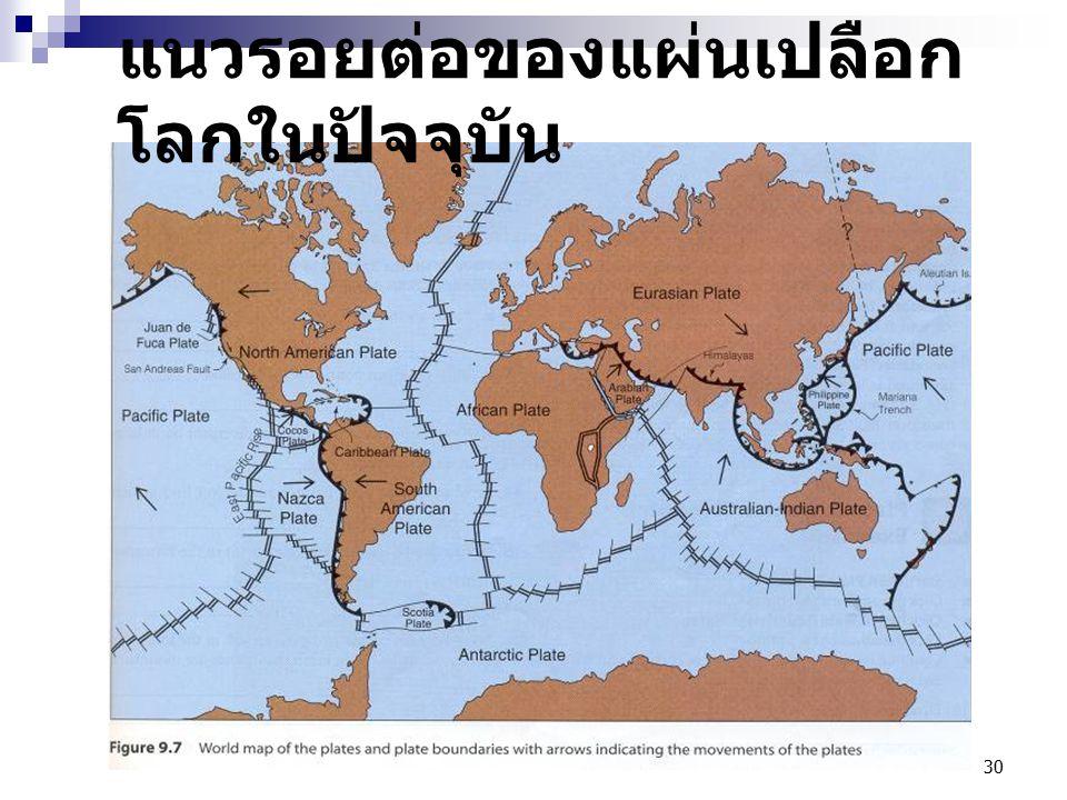 แนวรอยต่อของแผ่นเปลือกโลกในปัจจุบัน