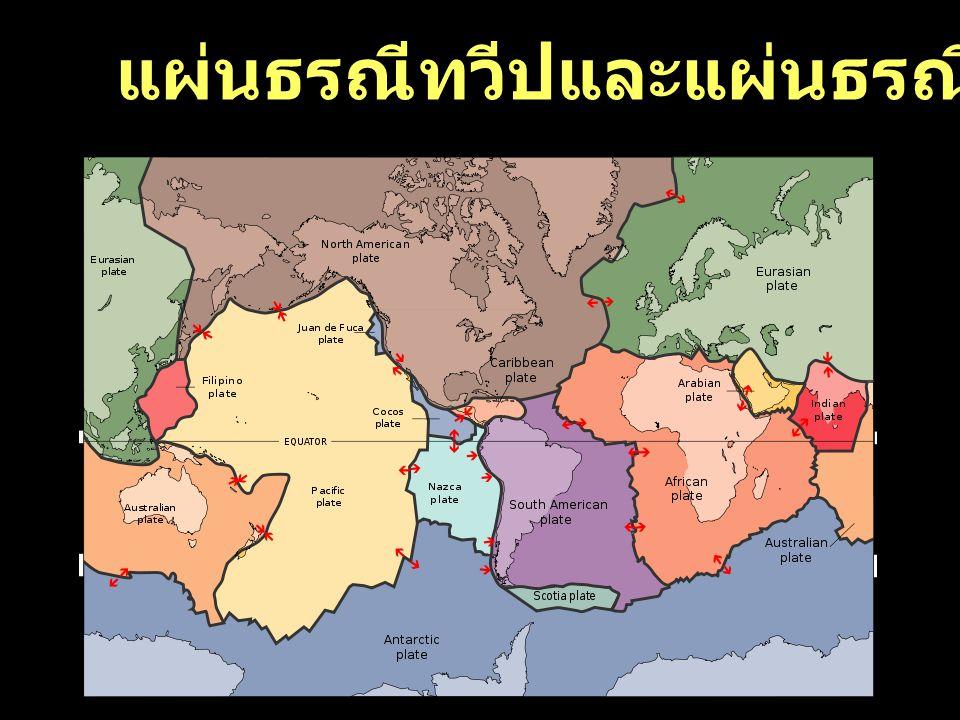 แผ่นธรณีทวีปและแผ่นธรณีมหาสมุทร