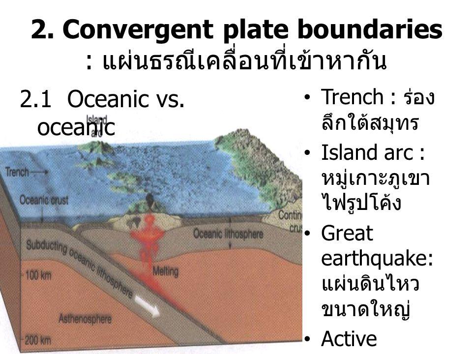 2. Convergent plate boundaries : แผ่นธรณีเคลื่อนที่เข้าหากัน