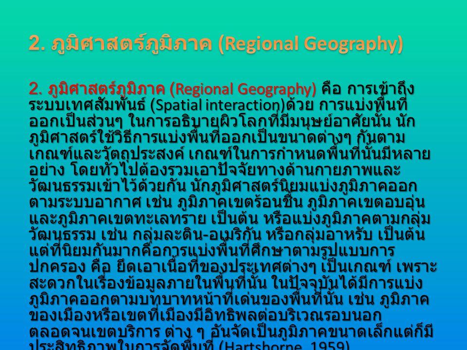 2. ภูมิศาสตร์ภูมิภาค (Regional Geography)