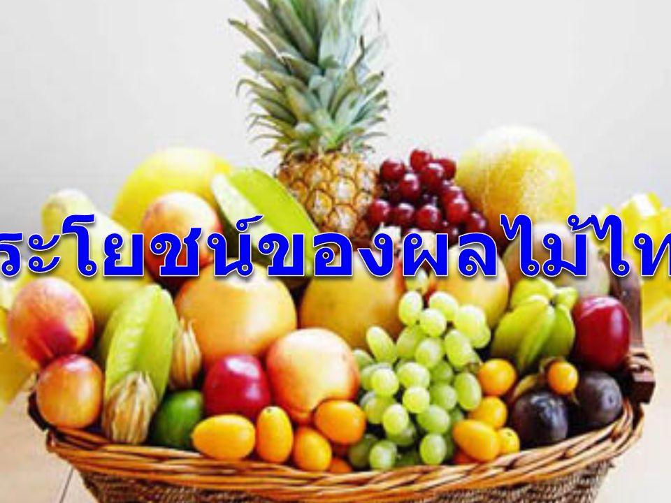 ประโยชน์ของผลไม้ไทย