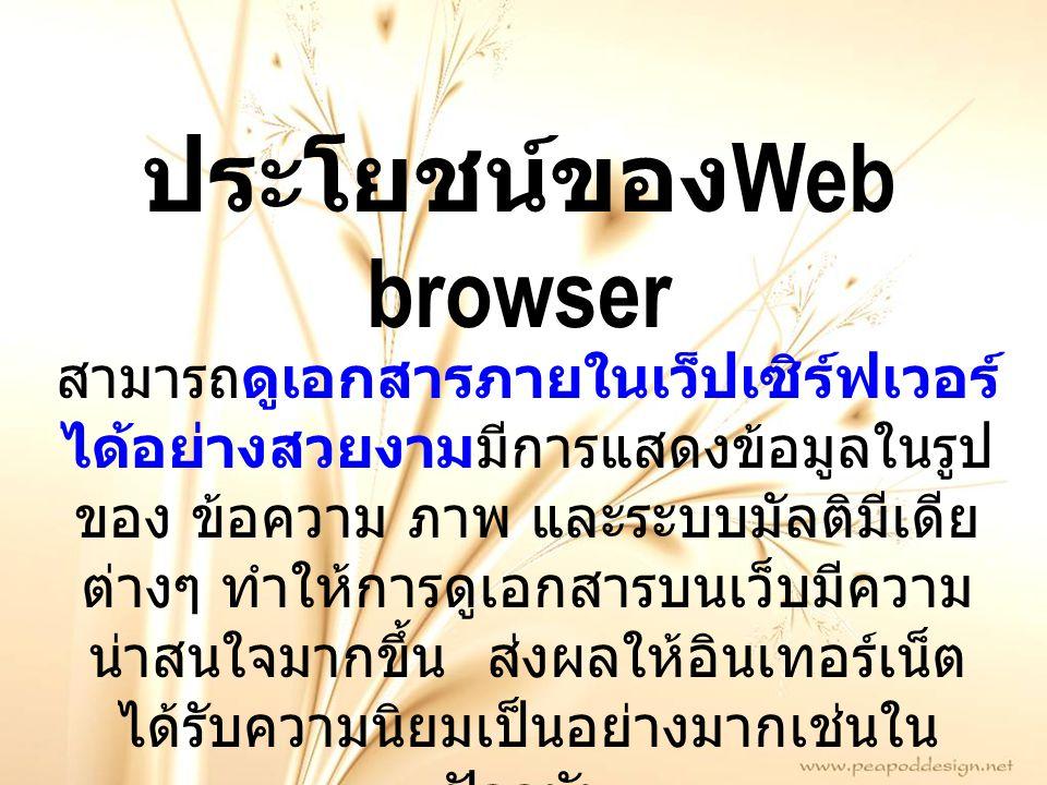 ประโยชน์ของWeb browser