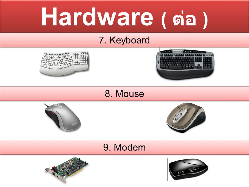 Hardware ( ต่อ ) 7. Keyboard 8. Mouse 9. Modem