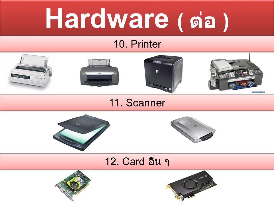 Hardware ( ต่อ ) 10. Printer 11. Scanner 12. Card อื่น ๆ