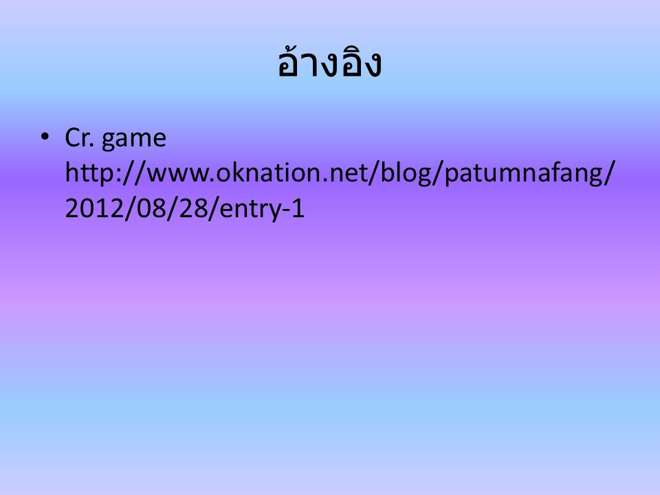 อ้างอิง Cr. game http://www.oknation.net/blog/patumnafang/2012/08/28/entry-1
