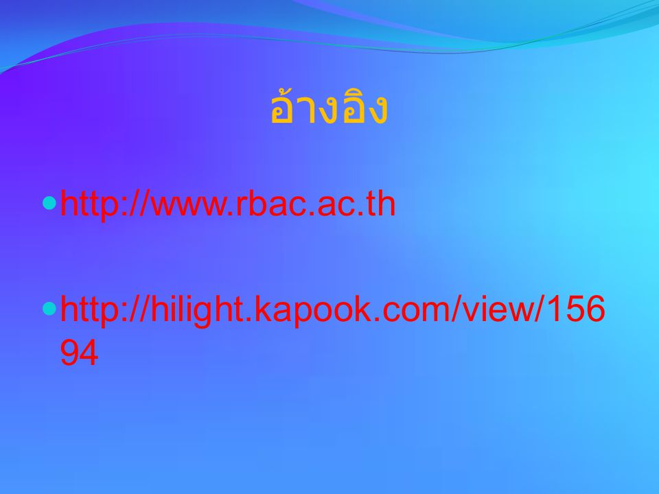 อ้างอิง http://www.rbac.ac.th http://hilight.kapook.com/view/15694