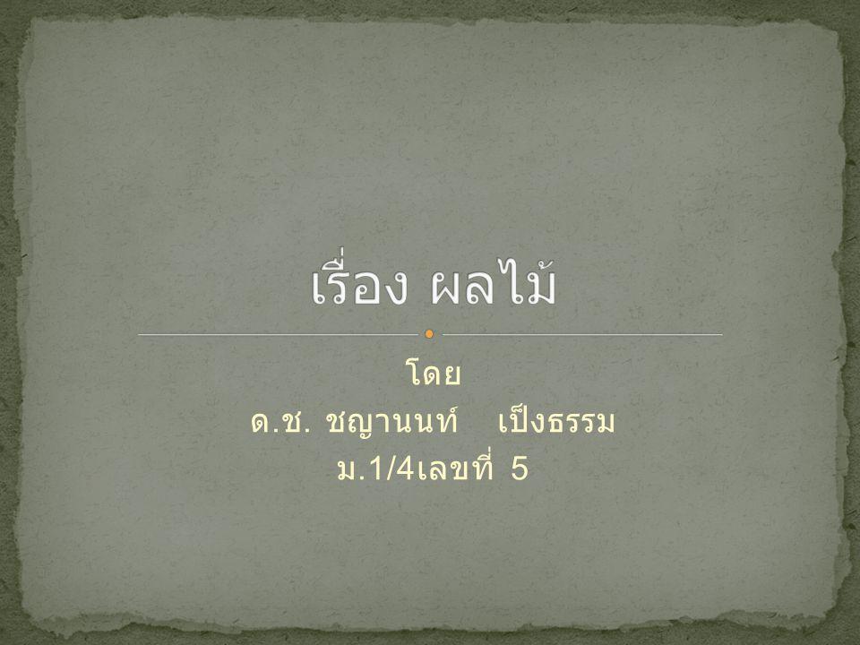 โดย ด.ช. ชญานนท์ เป็งธรรม ม.1/4เลขที่ 5