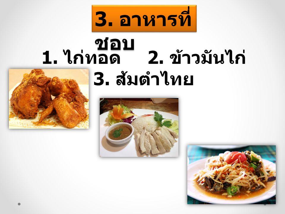 1. ไก่ทอด 2. ข้าวมันไก่ 3. ส้มตำไทย
