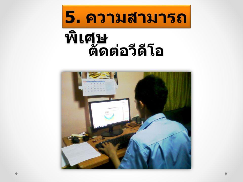 5. ความสามารถพิเศษ ตัดต่อวีดีโอ