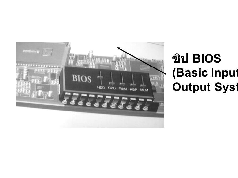 ชิป BIOS (Basic Input/ Output System)
