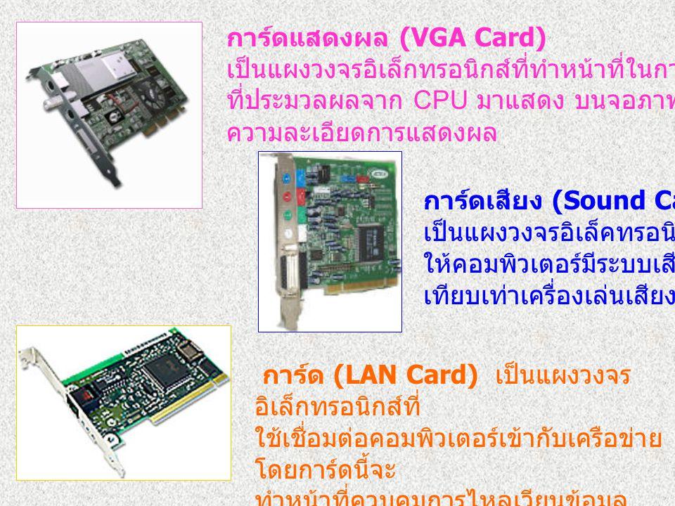 การ์ดแสดงผล (VGA Card)