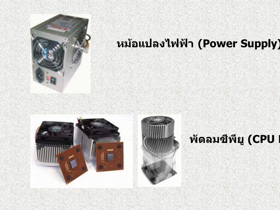 หม้อแปลงไฟฟ้า (Power Supply)