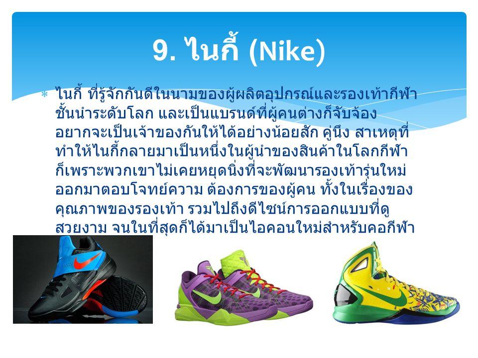 9. ไนกี้ (Nike)
