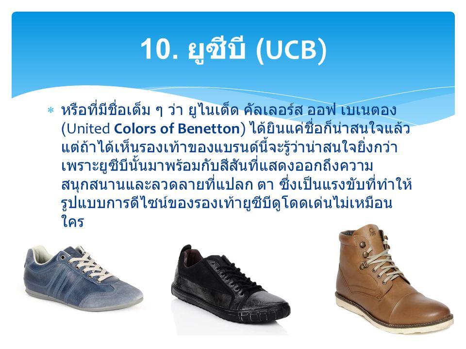 10. ยูซีบี (UCB)