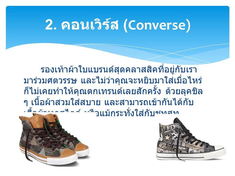 2. คอนเวิร์ส (Converse)