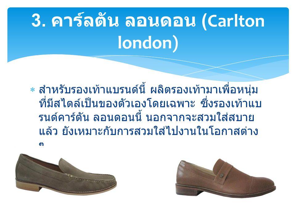 3. คาร์ลตัน ลอนดอน (Carlton london)